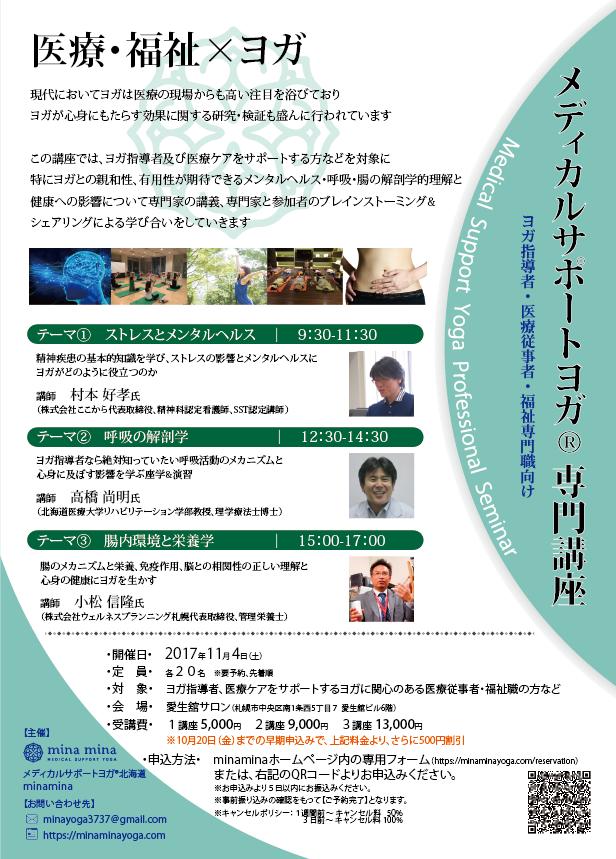 11月4日メディカルサポートヨガ®専門講座開催いたしました。